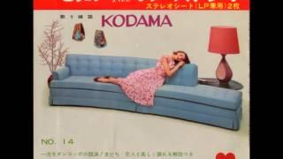 昭和36年「歌う雑誌 KODAMA」No.14 (260円) ~特集モダンJAZZ ...
