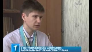 В Петропавловске школьник разрабатывает лекарство от рака(СКАЧАЙ МОБИЛЬНОЕ ПРИЛОЖЕНИЕ BOOMKZ в Google Play и выиграй путешествие в Европу и iPhone 6!, 2015-04-01T19:31:05.000Z)
