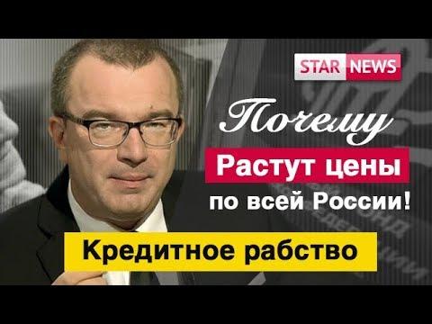 Почему РАСТУТ ЦЕНЫ по всей РОССИИ! Кредитное рабство! Новости Россия 2019