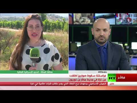 مراسلة آر تي: سقوط صواريخ أطلقت من غزة في محيط مطار بن غوريون  - نشر قبل 2 ساعة