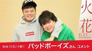 バッドボーイズの清人さんと佐田正樹さんに映画『火花』を観た感想コメ...