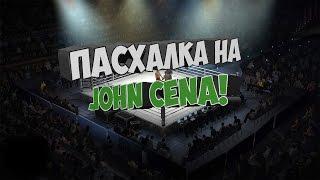 Интересная пасхалка и отсылка на John Cena в игре Emily is Away!