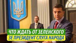 Что ждать от Зеленского | Зе Президент Слуга Народа