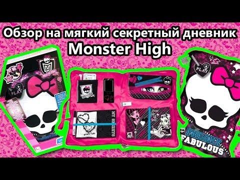Обзор - Мягкий секретный дневник Monster High (Soft Secret Diary) Школа Монстров