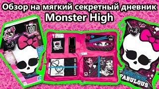 Обзор - Мягкий секретный дневник Monster High (Soft Secret Diary) Школа Монстров(Дневник есть в продаже на нашем сайте! http://www.kupirebenku.ru/toys/id/69257/?utm_source=youtube_kupirebenkuspecial Целая кладовая секретов..., 2012-12-10T08:38:09.000Z)