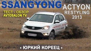 тест Ssangyong Actyon рестайлинг 2013 /Avtosalon TV