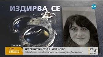 Откриха 5 трупа в къща в Нови Искър - Здравей, България (03.01.2017г.)