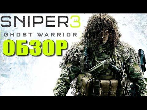 Мнение о Sniper: Ghost Warrior