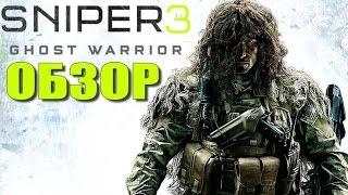 оБЗОР SNIPER: GHOST WARRIOR 3 - Возвращение снайпера Полный обзор игры