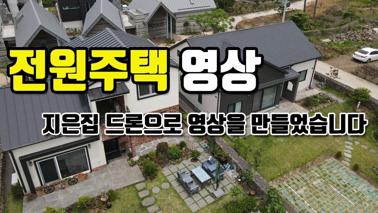 전원주택보기 / 항공뷰 / 전원주택항공영상과 소개  / HOUSES IN KOREA / LET SEEING THE WOOD FRAME HOUSE IN KOREA