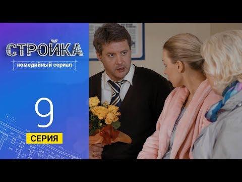 Стройка - Серия  9