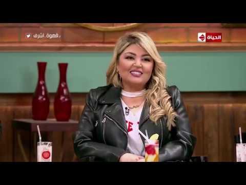 قهوة أشرف - مها أحمد بتحكي قصة تعارفها بـ مجدي كامل.. تعرف على التفاصيل