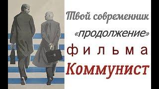 Твой современник ☭ «продолжение» фильма Коммунист ☆ Юлий Райзман ☭ СССР 1967 год
