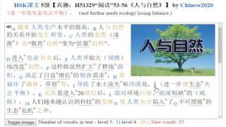 "HSK5 Test 【真题:H51329""阅读""53~56《人与自然》】"