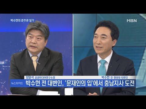 [송지헌의 뉴스와이드] 박수현 전 청와대 대변인, 충남지사 도전 이유는?