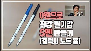 최강 필기감 S펜 만들기 / 갤럭시노트 탭 / 0원 / 구독자 요청