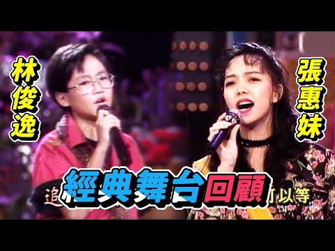 林俊逸首次參賽 張惠妹演唱情人的眼淚 經典畫面【五燈獎】精彩 ▶7:33