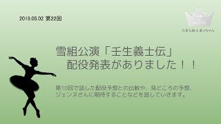 【今回のトピックス】 雪組公演「壬生義士伝」の配役発表がありました。...