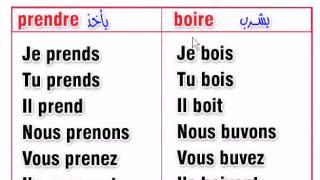 تعلم اللغة الفرنسية11;; Le Présent