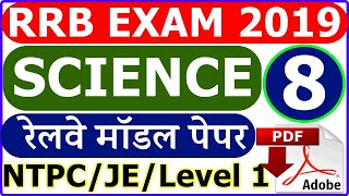 RRB NTPC Science Model Paper 2019 Part 08 | RRB JE 2019 | RRB Group D Level 1 Science MCQ