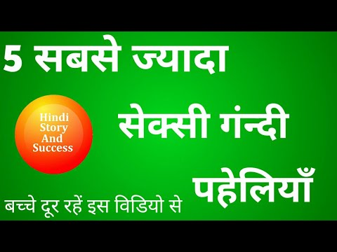 General Knowledge Paheliyan Brain Teasers Riddles Hindi Story And Success Gktoday Youtube
