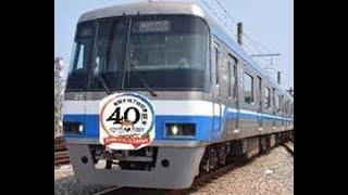 福岡市営地下鉄が開業40周年を迎えました。