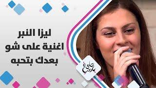 ليزا النبر - اغنية على شو بعدك بتحبه