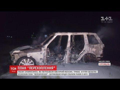 Перегони, перестрілка та спалені авто: подробиці пограбування ювелірної крамниці у Херсоні - видео онлайн