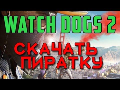 Пиратка watch dogs 2 скачать бесплатно через torrent