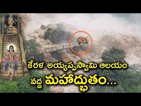 Sabarimala Swami Ayyappan Saves KERALA People | Miracle in KERALA Rains | #SAVEKERALA