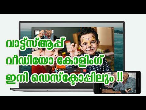 WhatsApp Video Calling is in Desktop NOW !!