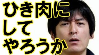 博多大吉、衝突同乗の武智に「ひき肉にしてやろうかと」 ☆チャンネル登...