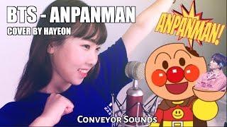 BTS (방탄소년단) - ANPANMAN Cover by HAYEON | +Lyrics | 방탄소년단 앙팡맨 커버 | [CVS커버]