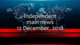 Independent main news:  12 December, 2018