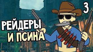 Fallout 4 Прохождение На Русском 3 РЕЙДЕРЫ И ПСИНА