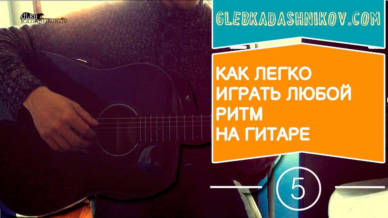 Как называется ритм для гитары