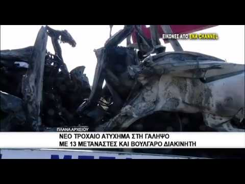 Νέο τροχαίο ατύχημα στη Γαληψό με 13 μετανάστες και Βούλγαρο διακινητή