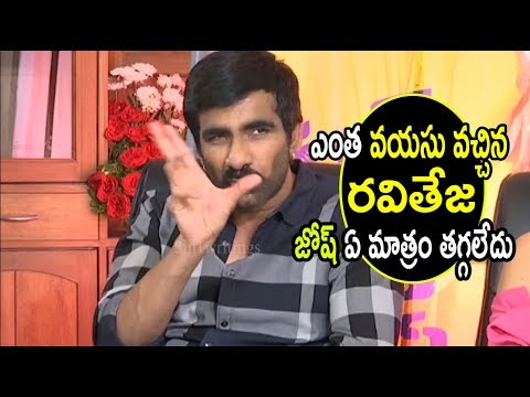 RaviTeja Speaking About Greatness Of ManiSharma BGM|Touch Chesi chudu TeamInterview|#TouchChesiChudu