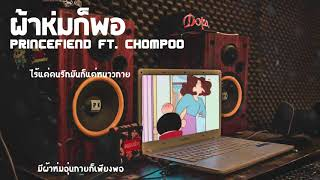 "PRINCEFIEND - ""ผ้าห่มก็พอ"" Feat. Chompoo 【Official Audio Lyrics】"