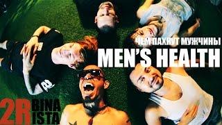 Смотреть клип 2Rbina 2Rista - Чем Пахнут Мужчины