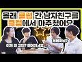 [킬링벌스 비교] 붐뱁 vs 트랩 당신의 취향은? - YouTube