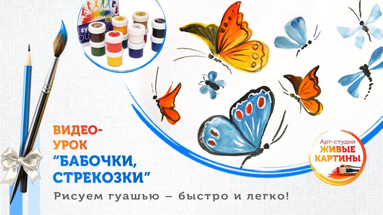 «Бабочки, стрекозки». Как нарисовать гуашью. Рисуем просто
