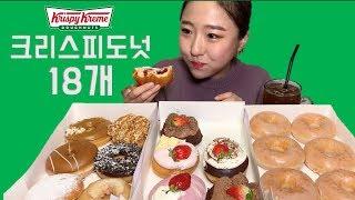 크리스피도넛 18개 먹방 Dessert Mukbang