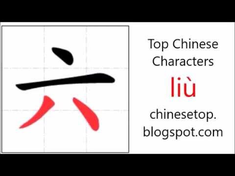 Chinese Character Li Six 6 With Stroke Order And