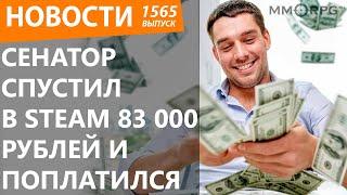 Сенатор спустил в Steam 83 000 рублей и поплатился. Новости