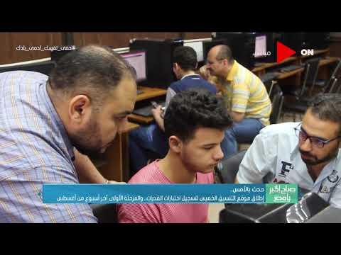 صباح الخير يا مصر - إطلاق موقع التنسيق الخميس لتسجيل اختبارات القدرات.. والمرحلة الأولى آخر أغسطس  - 10:57-2020 / 8 / 5