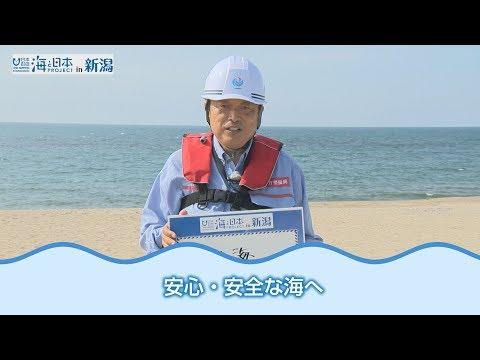 海のそなえ③安全利用点検 日本財団 海と日本PROJECT in 新潟 2018 #33