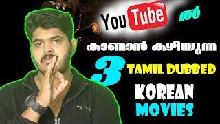 യൂട്യൂബിൽ കാണാൻ കഴിയുന്ന 3 Tamil Dubbed Korean Movies || South Korean Thriller Movies