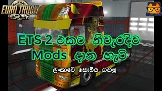 How to Install ETS 2 Mods Sinhala (with Sri Lanka Flag)