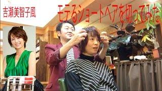 モテショートヘア 吉瀬美智子風 小顔ショートヘア ホームページはこちら...